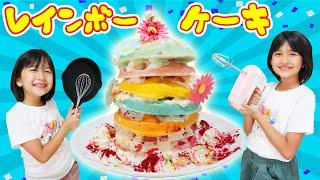 映えスイーツ作りにチャレンジ☆レインボーパンケーキをつくろう!himawari-CH