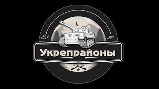 Тактики в укрепах 6 лвл на разных картах  Клан VAMP_ World of Tanks(wot