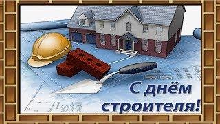 СУПЕР ПОЗДРАВЛЕНИЕ С ДНЕМ СТРОИТЕЛЯ!