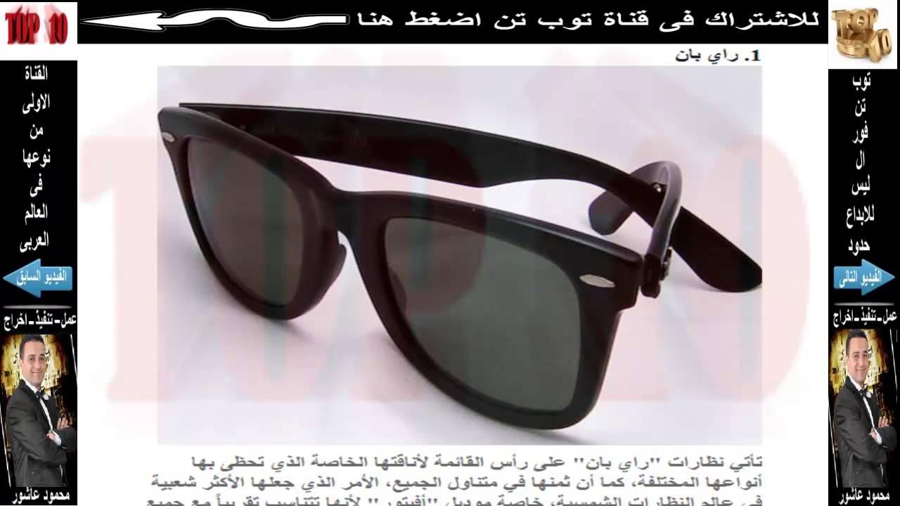 a8b1ab2cd  افضل 5 ماركات لنظارات الرجال الشمسية فى العالم - YouTube