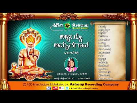 Ajjayya Amruthagana | Ajjayya Devotional Songs | Ashwini Recording Company