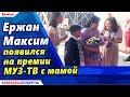 🔔 Ержан Максим появился на премии МУЗ-ТВ с мамой