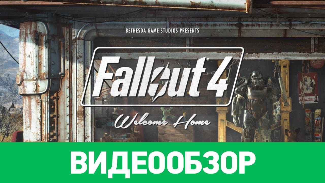 Купить Fallout 4