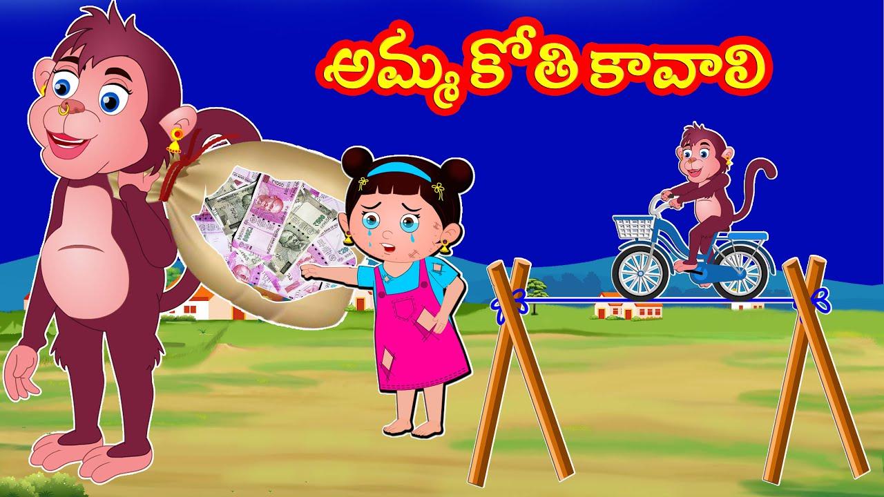 అమ్మ కోతి కావాలి | Telugu Stories | Telugu Kathalu | Bedtime Stories | Panchatantra kathalu