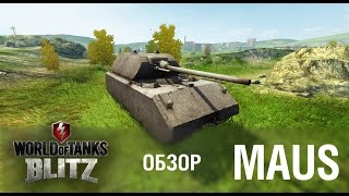 WoT Blitz Android обзор MAUS в игре WoT Blitz Android и iOS