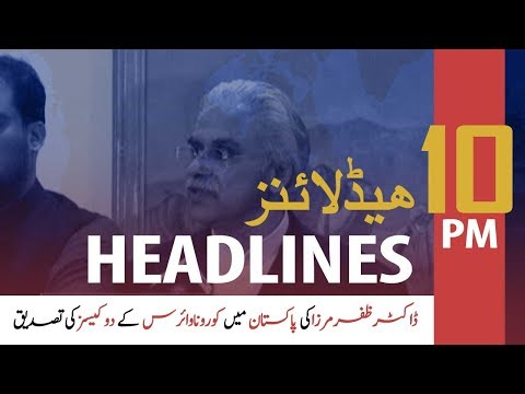 ARYNews Headlines |CPEC Phase II would have projects of different nature| 10PM | 26 Feb 2020