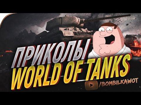 Приколы World of Tanks Для взрослых #3 - Смотреть видео