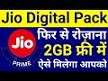 Jio FREE 2GB DATA |My Jio App Settings for Free 2GB Data of Jio Digital Pack