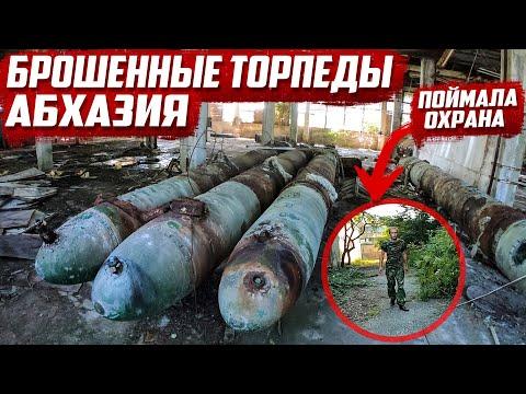 Брошенные торпеды | Абхазия | Поймала охрана