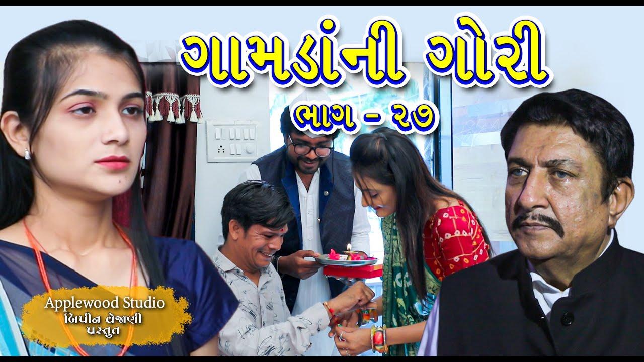 Download ગામડાંની ગોરી - ભાગ-27 || Gamdani Gori - Part - 27 || Gujrati Shortfilm | By.AppleWood ShortMovie.