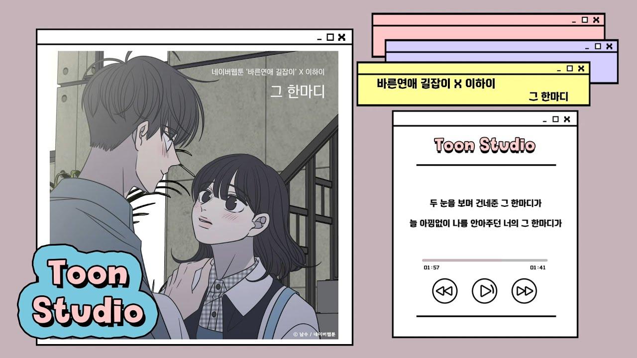 [Official Audio] 이하이 - 그 한마디 (바른연애 길잡이 X 이하이)