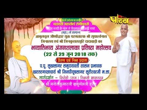 Download Vishesh | Sri Jinpyush Sureshvar Ji Maharaj | Anjanshala Prathistha Mahotsav | Aarvi