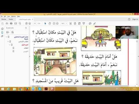 Eaalim Abdelqader - Arabic Language lesson 14 . 9/4/2018