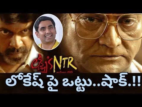 Lakshmi's NTR Movie Trailer 2 Very Shocked Nara Lokesh From Chandrababu / Laxmi's NTR / RGV / ESRtv