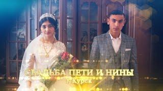 Свадьба Пети и Нины (20 февраля 2019) г Курск ( 2 ЧАСТЬ )