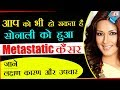 Symptoms Of Metastatic Cancer- मेटास्टेटिक कारण इलाज और लक्षण |Sonali Bendre | Hindi