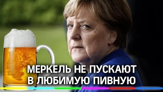 Коронавирусный локдаун в Европе Меркель запретили ходить в любимую пивнушку