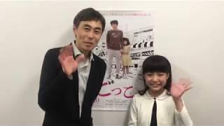 映画『ごっこ』 10月20日公開まで、あと1日! ◇ストーリー 大阪の寂れ...