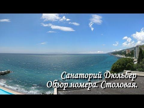 #Крым Санаторий #Дюльбер. Обзор номера полулюкс. Vlog проживания №1.
