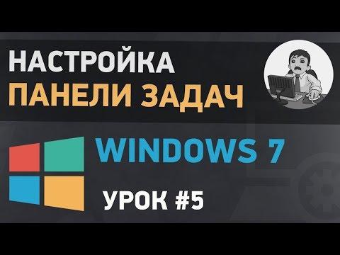 Вопрос: Как закрепить панель задач в Windows 7?