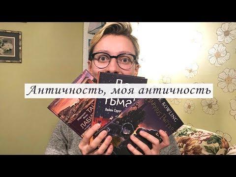 Res Librorum: купила, прочитала, читаю (и слушаю)