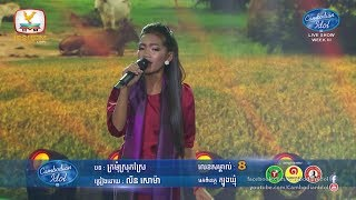 Cambodian Idol Season 3 Live Show Week 3