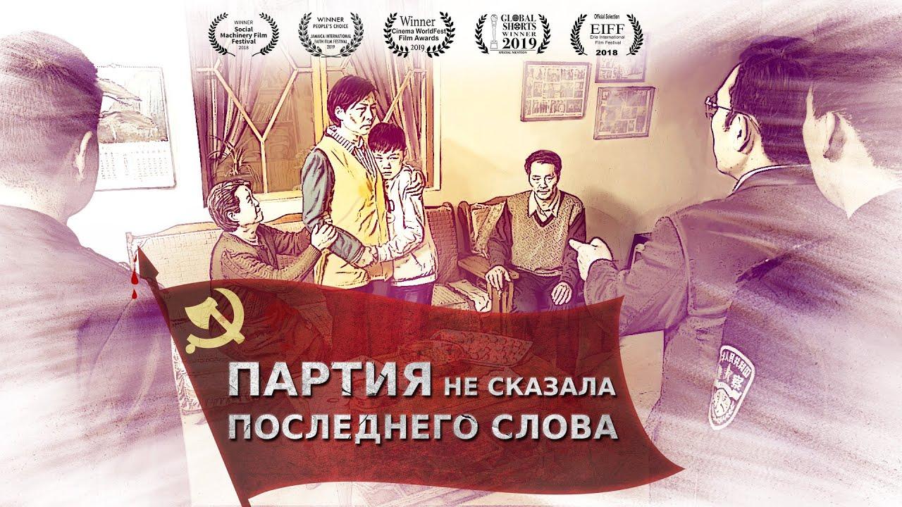 Христианский фильм «Партия не сказала последнего слова» Как КПК разрушила христианскую семью | Русская озвучка