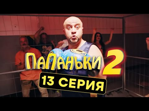 Папаньки - 2 СЕЗОН - 13 серия | Все серии подряд - ЛУЧШАЯ КОМЕДИЯ 2020 😂