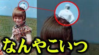 【宇宙人写真】この世に未知の生物がいる証拠の写真!謎深き解明されていない写真5選【 宇宙人 写真 UMA 都市伝説】