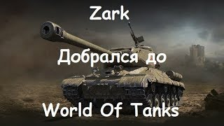 World Of Tanks нуб играет в танки