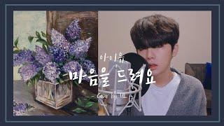 [ENG SUB] 아이유 (IU) - 마음을 드려요 (사랑의 불시착 OST) Cover by, UL울