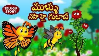 Telugu Stories for Kids - The Rose Without Thorns | Telugu Kathalu | Moral Stories | Koo Koo TV