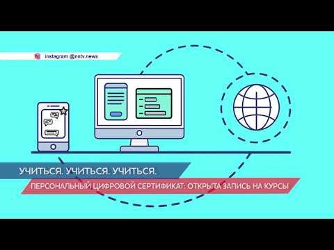 Нижегородцы могут записаться на курсы по персональным цифровым сертификатам