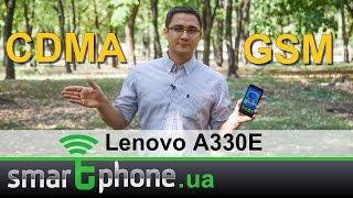 Lenovo A330E - Обзор GSM + CDMA смартфона(Видеообзор смарфтона Lenovo A330E. Текстовый обзор: http://goo.gl/5Uikkw. Страница смартфона на сайте Интертелеком: http://goo.g..., 2015-09-29T12:46:29.000Z)