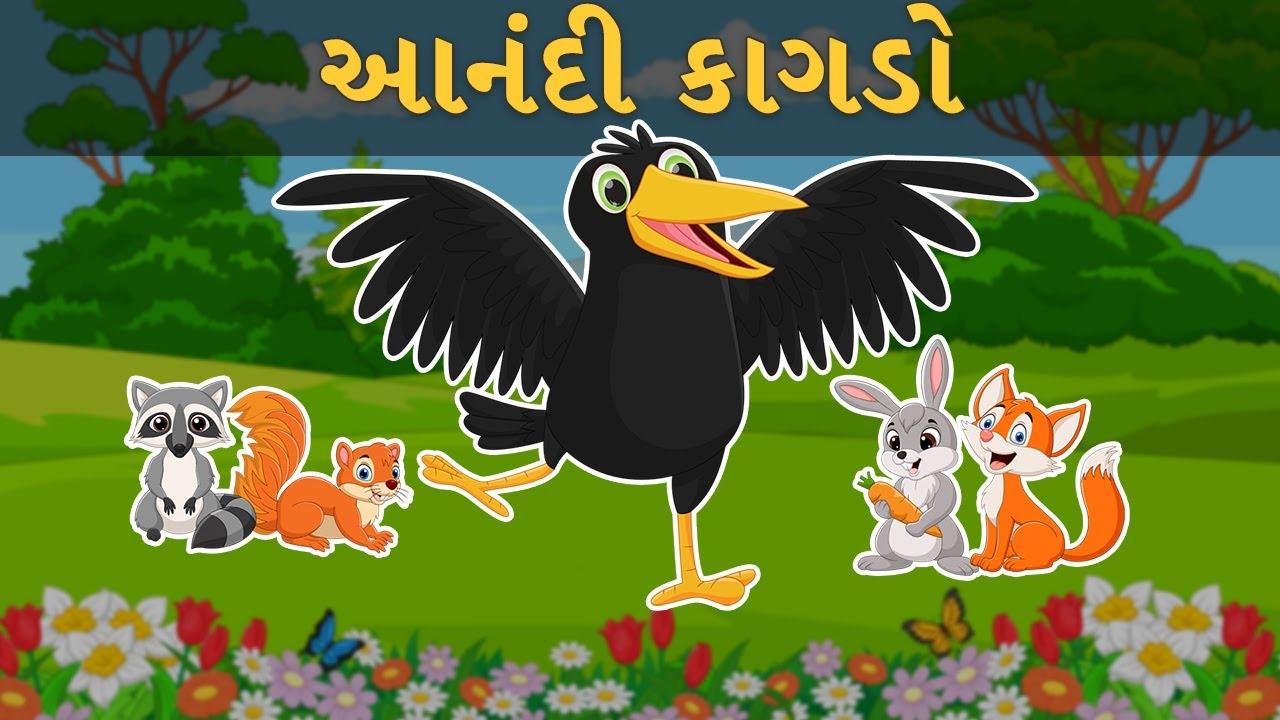 આનંદી કાગડો - Gujarati Varta - Bal Varta - Gujarati Fairy Tales