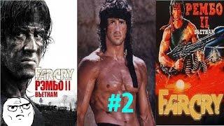 Прохождение игры Far Cry Рембо 2 Вьетнам |Заложники| №2