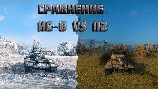 World of Tanks сравнение ис-6 и 112 обзор