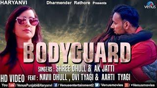 Body Guard | New Haryanavi Song 2018 | Navii Dhull, Ovi Tyagi & Aarti Tyagi | Haryanvi Romantic Song