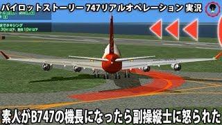 素人がB747の機長になったら副操縦士に怒られた 【 パイロットストーリー 747リアルオペレーション 実況 】