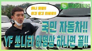 중고차 추천 차종 YF 쏘나타 중고 완전 정복 제발!!…