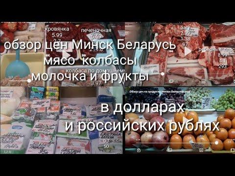 Обзор цен на продукты Минск Беларусь