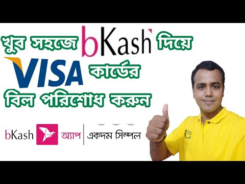 Visa credit card bill payment by bkash | bkash visa credit card bill payment |bkash visa credit card