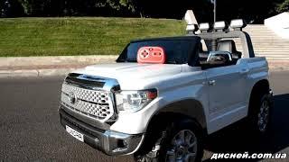 Двухместный детский электромобиль JJ 2266 AEBLR-1, Toyota Tundra, белый - дисней.com.ua Video