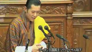 Royal Address by His Majesty King of Bhutan 平成23年11.17 ブ-タン国王陛下の演説