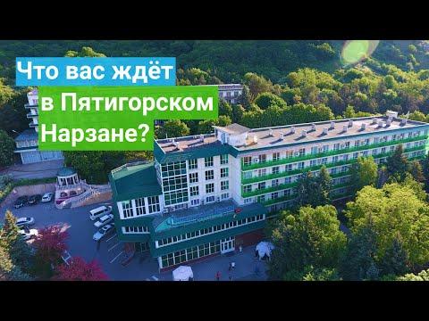 Санаторий Пятигорский Нарзан, Пятигорск, Россия-sanatoriums.com,