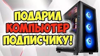 Сборка пк за 25000 рублей | Рубрика ПК В ДАР