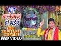 Download Meri Balle Balle Ho Gayi Re I Devi Bhajan I SANJAY GIRI I Full HD Video Song