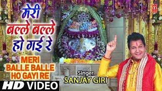 Meri Balle Balle Ho Gayi Re I Devi Bhajan I SANJAY GIRI I Full HD Song