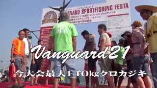 Video シリーズ浜名湖29 カジキに魅せられて Vanguard21の夏 download MP3, 3GP, MP4, WEBM, AVI, FLV Juli 2018
