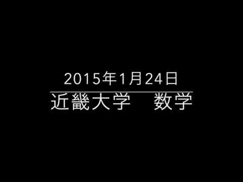 近畿大学 数学 2015年1月24日実施分 (数列)